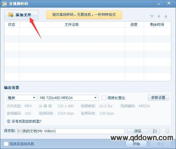 QQ影音怎么转换视频格式,QQ影音格式转换方法