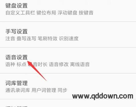 手机qq输入法怎么打韩语,QQ输入法切换韩语输入