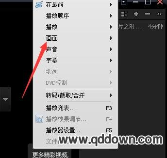 qq影音怎么旋转画面,QQ影音旋转画面方法