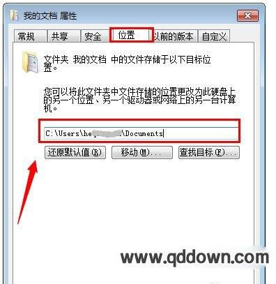 win7系统我的文档位置如何进行更改