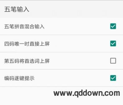 手机QQ拼音输入法怎么切换五笔输入
