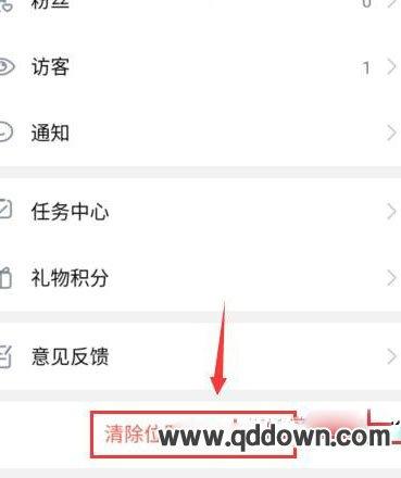手机QQ如何关闭附近的人功能?