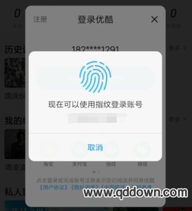 优酷APP如何设置指纹登录,优酷怎么取消指纹登录