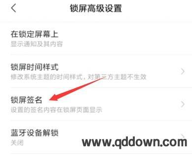 小米手机9锁屏签名怎么设置,小米锁屏签名设置方法