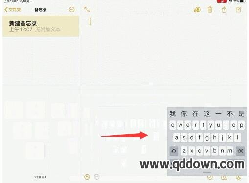 IPAD怎么缩小键盘,IADP如何将键盘变小