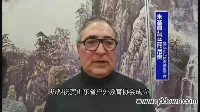 山东省户外教育协会