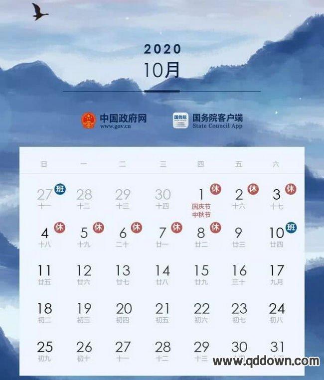 2020年放假时间安排公布