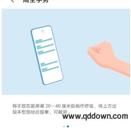华为手机mate30隔空手势截屏如何开启?