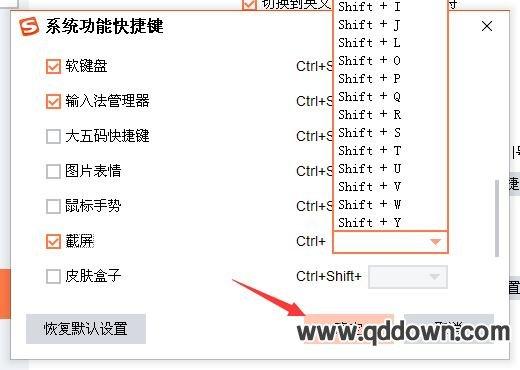 搜狗输入法截屏快捷键是什么,怎么设置快捷键