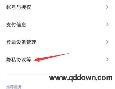 miui11怎么一键关闭全部广告,miui11一键关闭广告方法