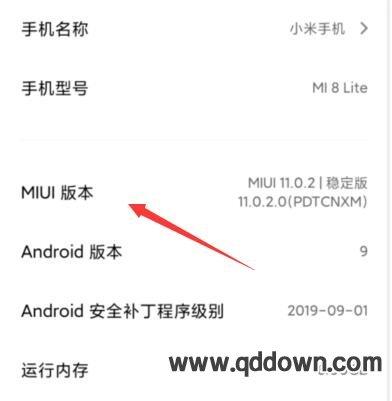 miui11开发者选项在哪,miui11怎么开启开发者选项
