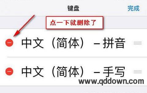 苹果手机手写输入法的设置方法
