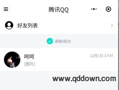 微信怎么接收qq消息,使用微信接收QQ消息方法