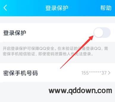 手机QQ开启和关闭登录保护,登录保护在哪里设置