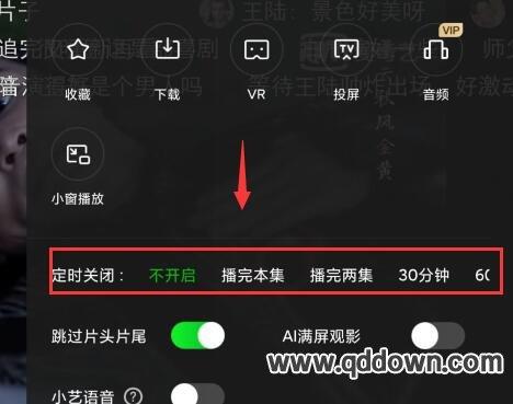 爱奇艺app播放定时关闭怎么设置,设置定时关闭方法