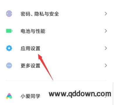 小米手机miui11如何设置默认浏览器