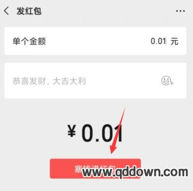 微信发红包怎么设置零钱优先,微信红包切换零钱支付