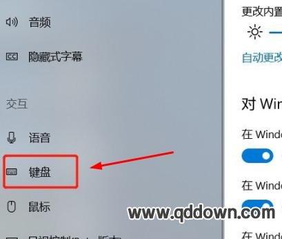win10屏幕键盘怎么打开,win10屏幕键盘在哪