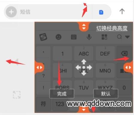 手机搜狗输入法键盘怎么调整字体大小?
