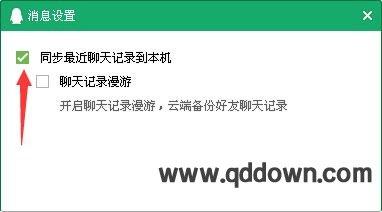 电脑qq消息漫游安全验证怎么取消?