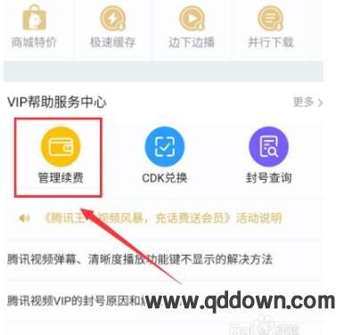 腾讯视频APP VIP自动续费怎么关?