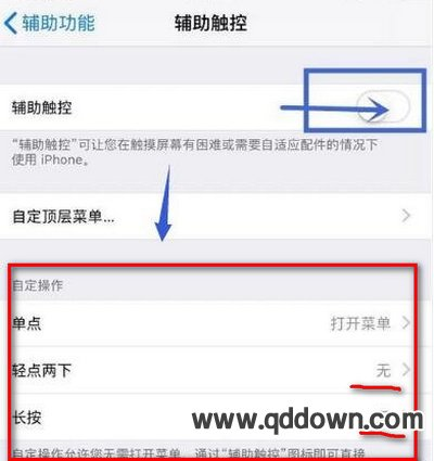 苹果手机的小圆点怎么设置?苹果手机的小圆点在哪里设置