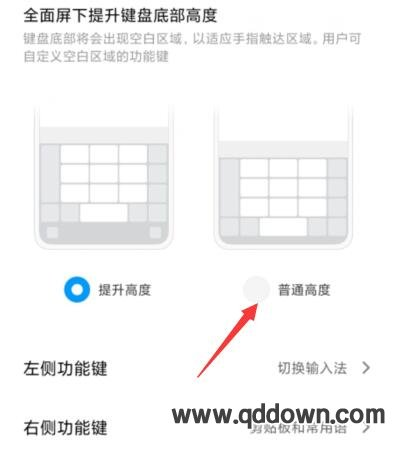 miui11输入法下面白条按钮怎么关闭?