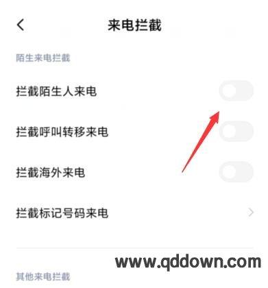 小米miui11怎么设置拦截所有电话