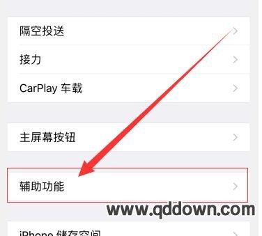 苹果手机怎么把新消息闪光灯提示关闭