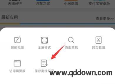 小米手机浏览器怎么保存离线网页
