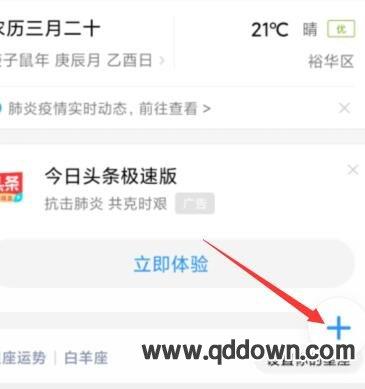 小米miui11添加日程提醒方法