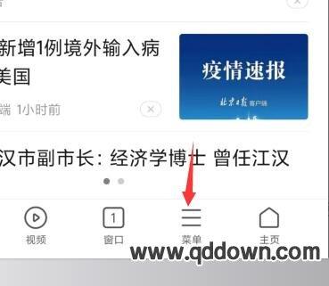 小米手机浏览器怎么设置其他搜索引擎