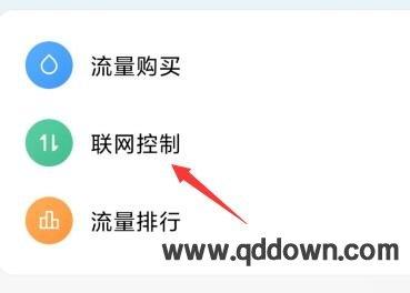 小米miui11联网控制在哪里,怎么设置