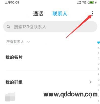 小米miui11怎么设置显示联系人头像