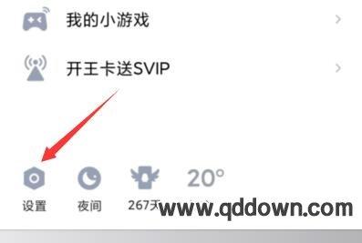 手机QQ隐藏会话怎么开启和恢复