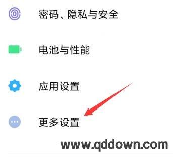 小米miui11呼吸灯提醒怎么关闭