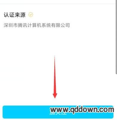 手机qq腾讯新闻没了怎么开启