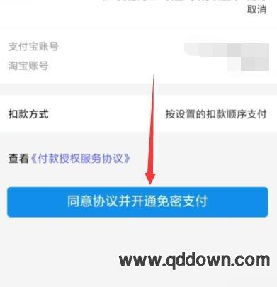 手机淘宝APP免密支付怎么开启
