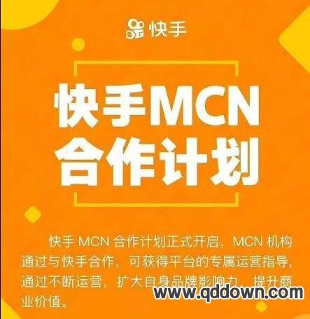 快手MCN入驻条件是什么,快手MCN机构入驻流程