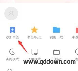 小米浏览器怎么将网页发送到桌面