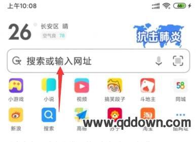 手机UC浏览器默认搜索引擎怎么改