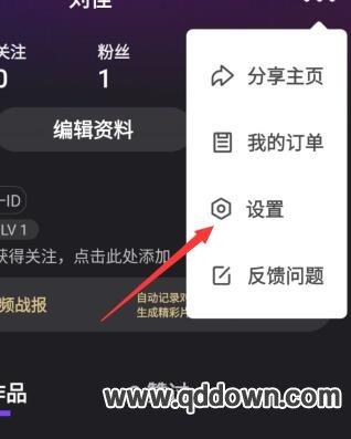 微视自动播放下一个视频怎么取消