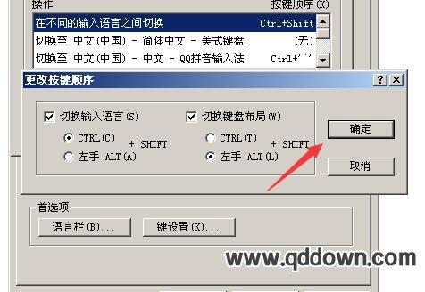 xp系统输入法快捷键怎么设置