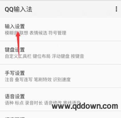 手机QQ输入法输入表情怎么关闭