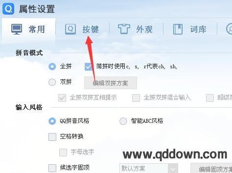 QQ输入法截图快捷键是什么,怎么修改