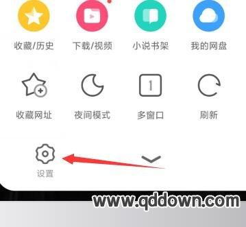 手机UC浏览器怎么自定义皮肤主题