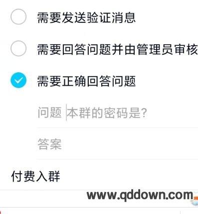 手机qq群怎么设置回答问题进群