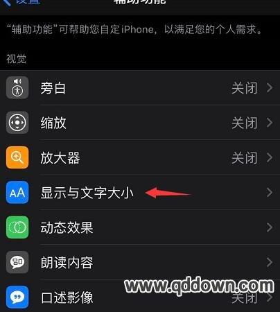 苹果ios13怎么设置屏幕亮度自动调节