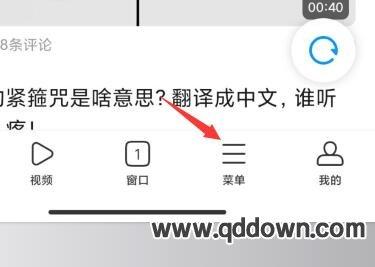 miui12浏览器怎么开启简洁版主页模式