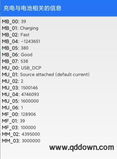 miui12电池健康情况怎么看,查看电池信息方法